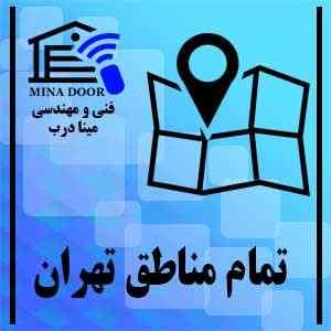 تمام-مناطق-تهران