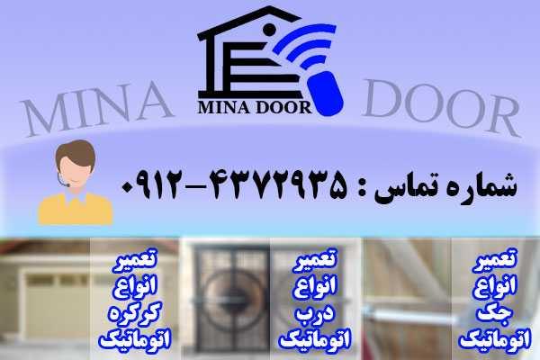 تعمیر درب برقی